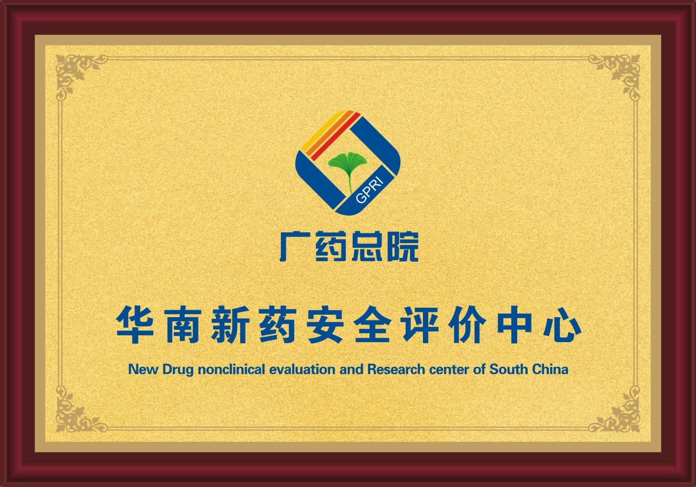 华南新药安全评价中心
