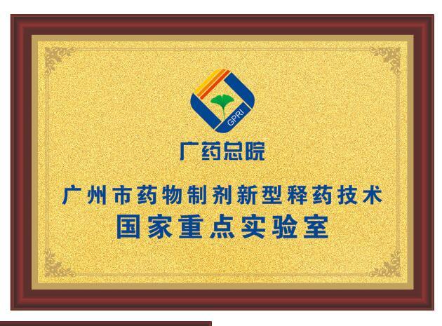 广州市药物制剂新型释药技术企业重点实验室