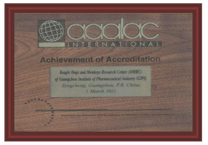 国际AAALAC认证的Beagle犬和猴研究中心(DMRC)