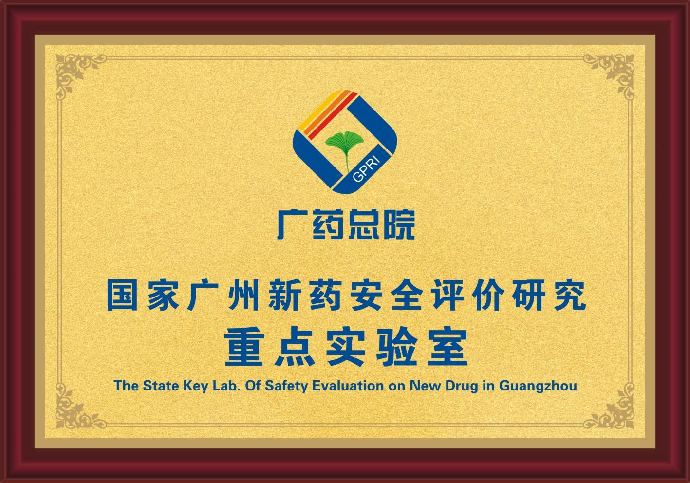 国家广州新药安全评价研究重点实验室