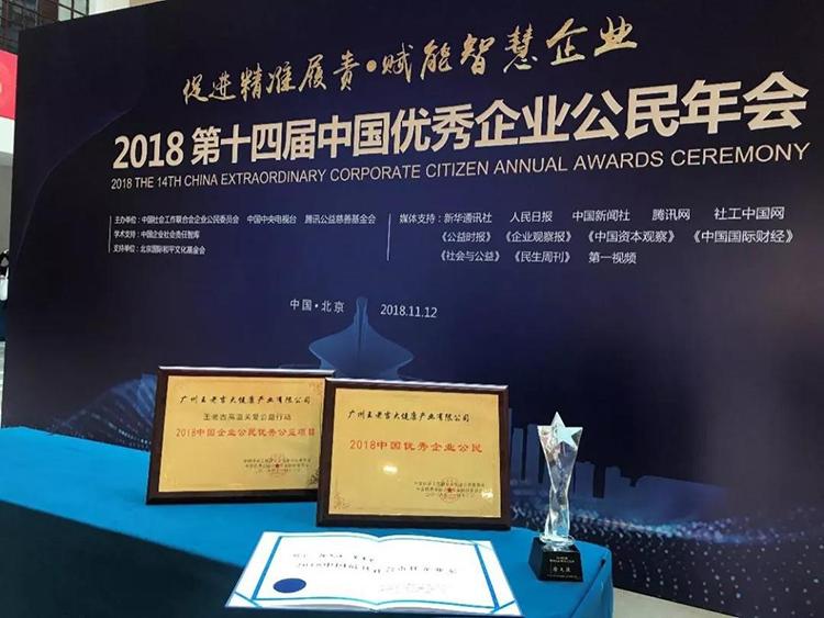 """190年荣誉再加身!王老吉获得""""2018中国优秀企业公民""""多项荣誉"""