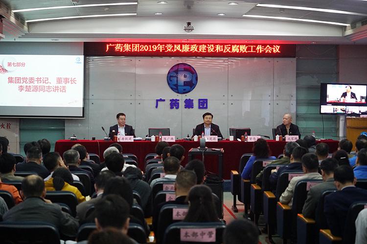 广药集团召开2019年党风廉政建设和反腐败工作会议