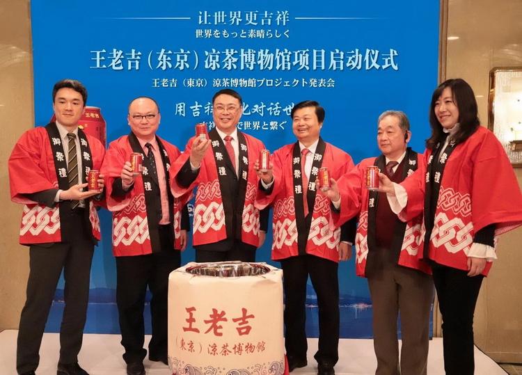 马兴瑞省长率团赴日推介粤港澳大湾区--王老吉东京凉茶博物馆启动