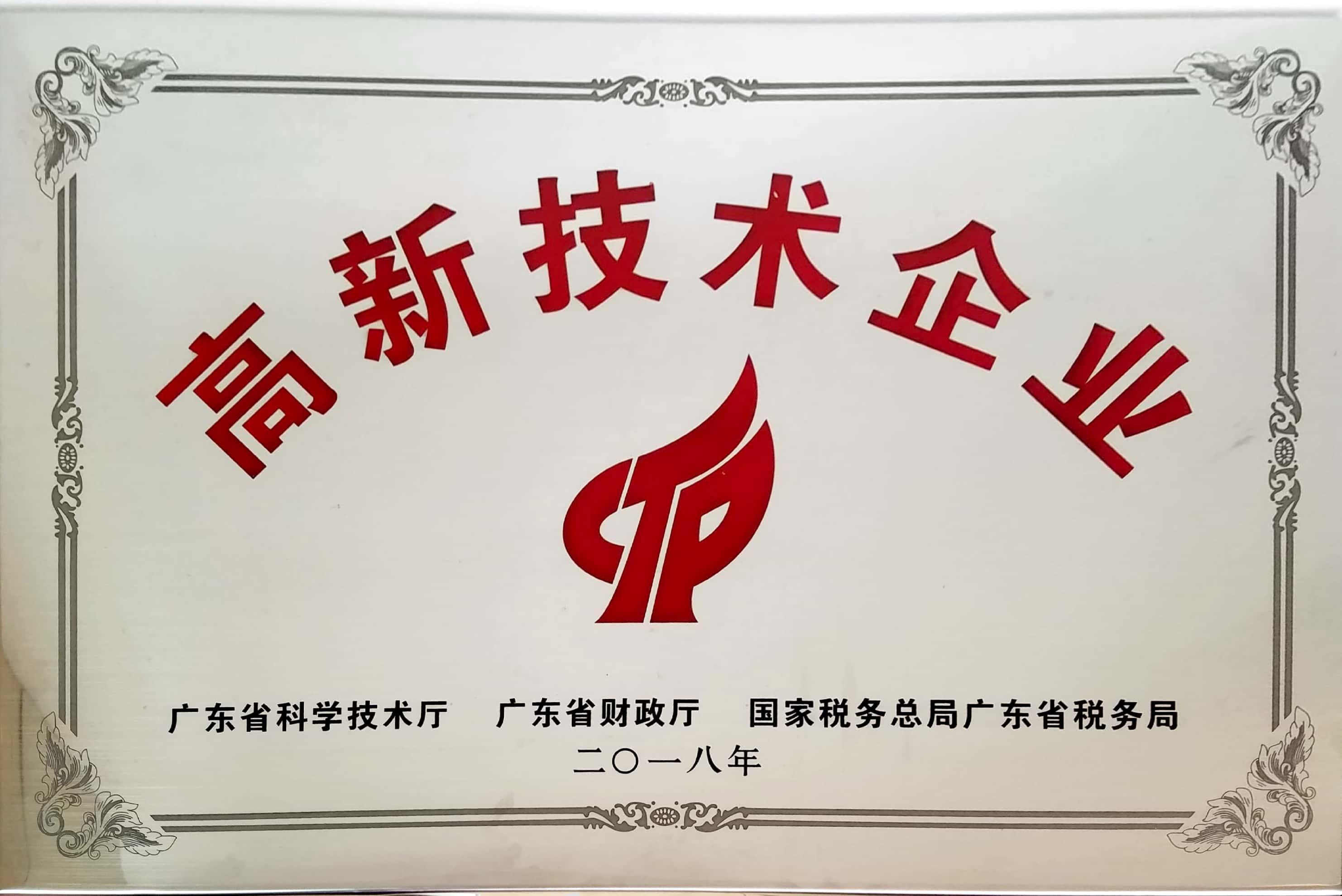 """广州医药研究总院有限公司顺利通过""""高新技术企业""""认定"""