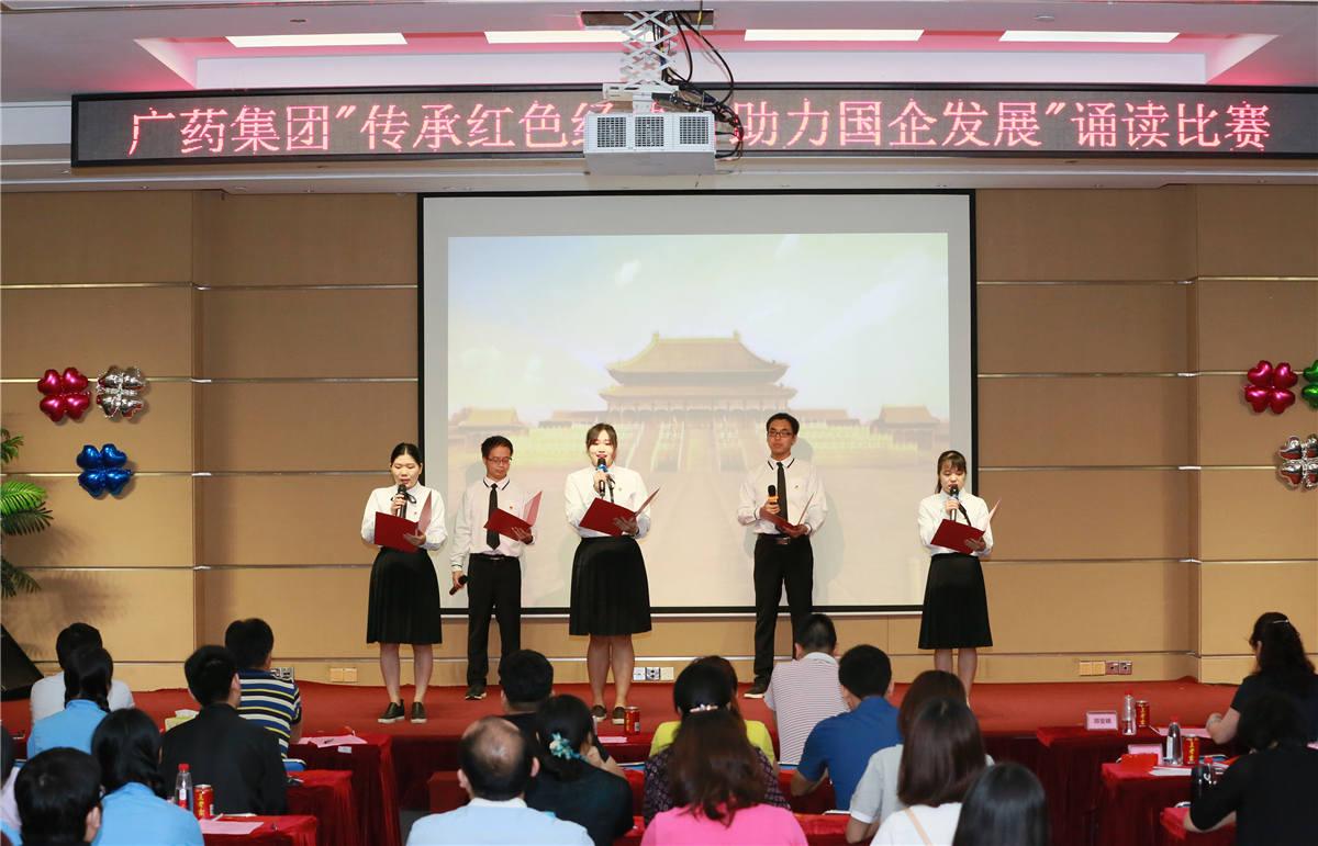 广药总院参加红色经典朗诵比赛