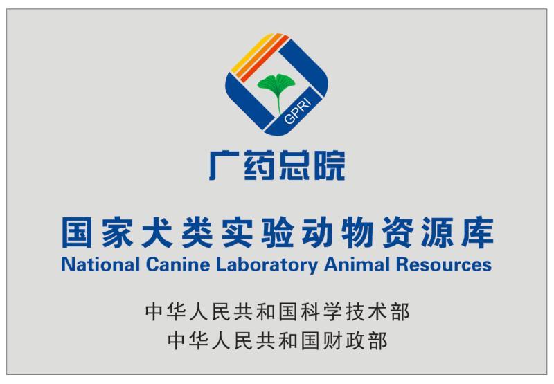 国家犬类实验动物资源库
