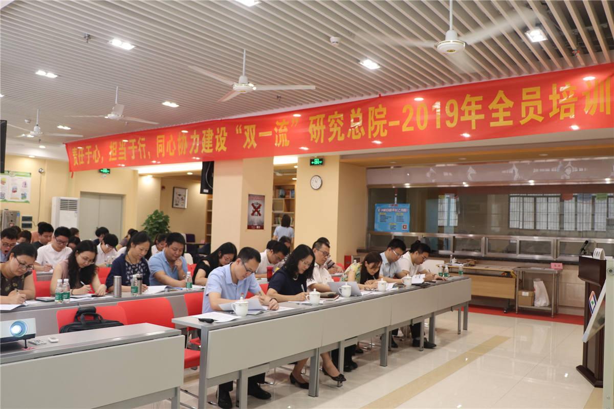 广药总院举办《心态激励与责任担当》全员培训