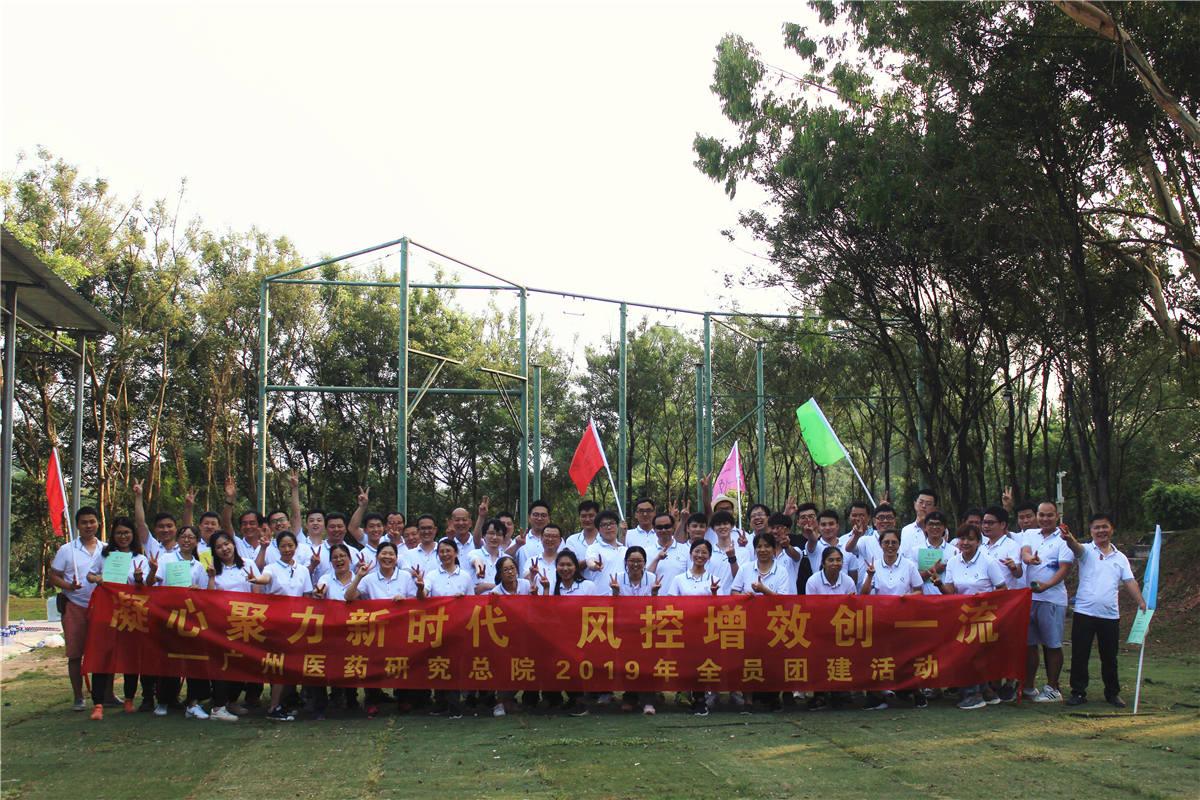 凝心聚力新时代,风控增效创一流 ——广州医药研究总院开展2019年全员团建活动