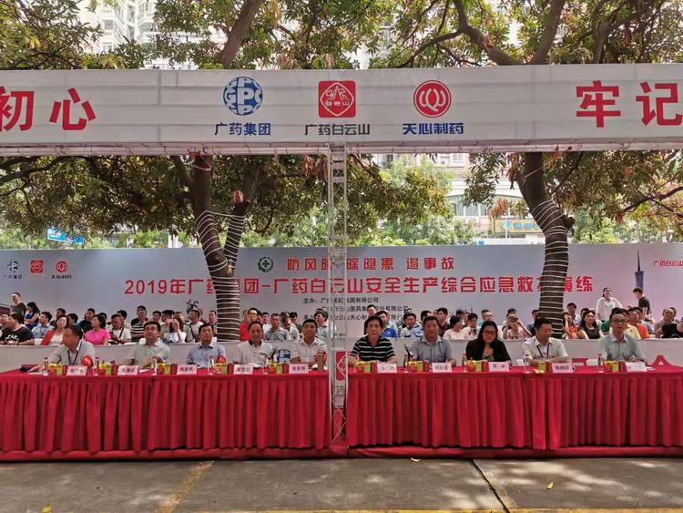 2019年广药集团安全生产综合应急救援演练在天心公司圆满举行