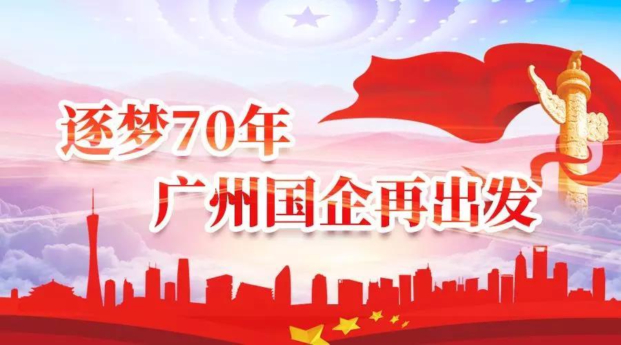 逐梦70年   广药集团:打造大湾区医药创新高地 冲刺世界500强