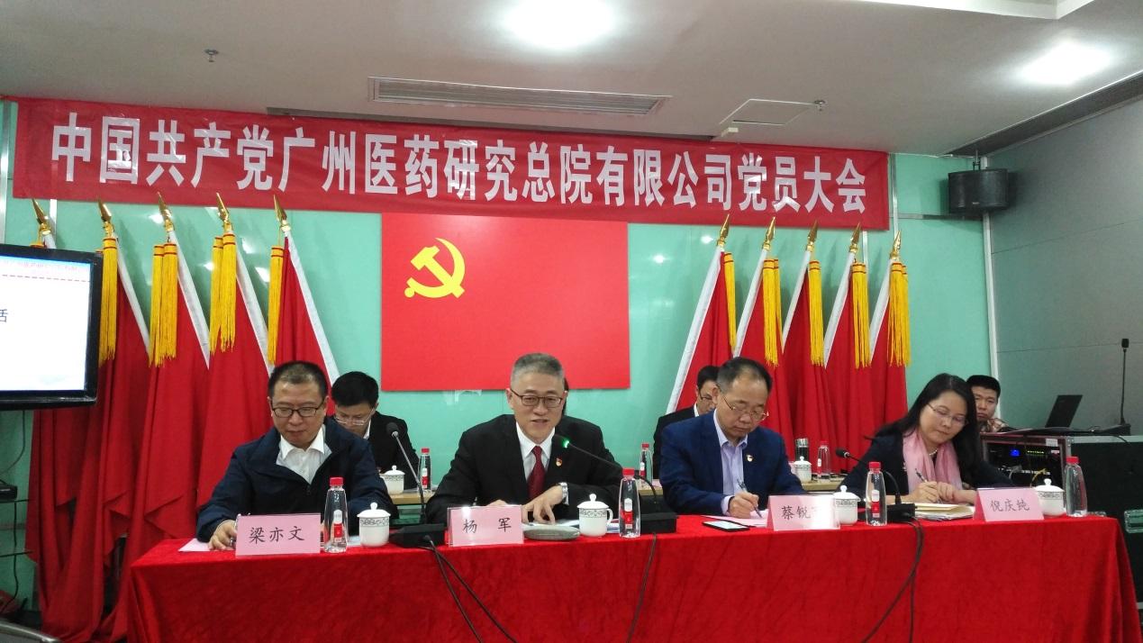 总院召开党员大会  圆满完成党委换届选举工作