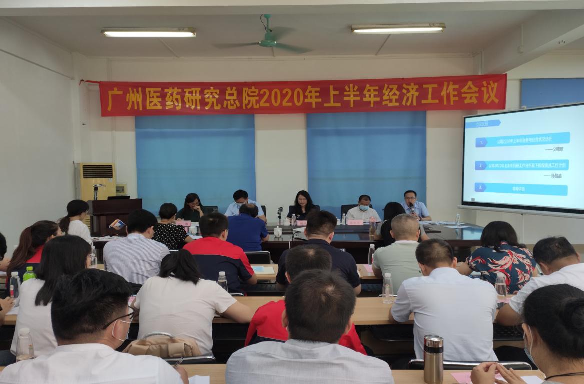 广药总院召开2020年上半年经济工作会