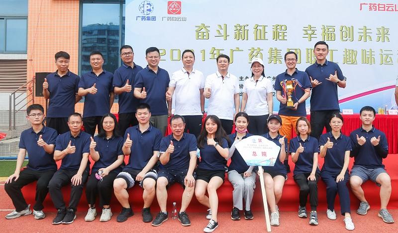 广药总院喜获集团2021年职工趣味运动会团体二等奖