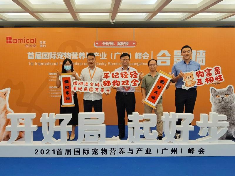 广药总院参加首届国际宠物营养与产业峰会
