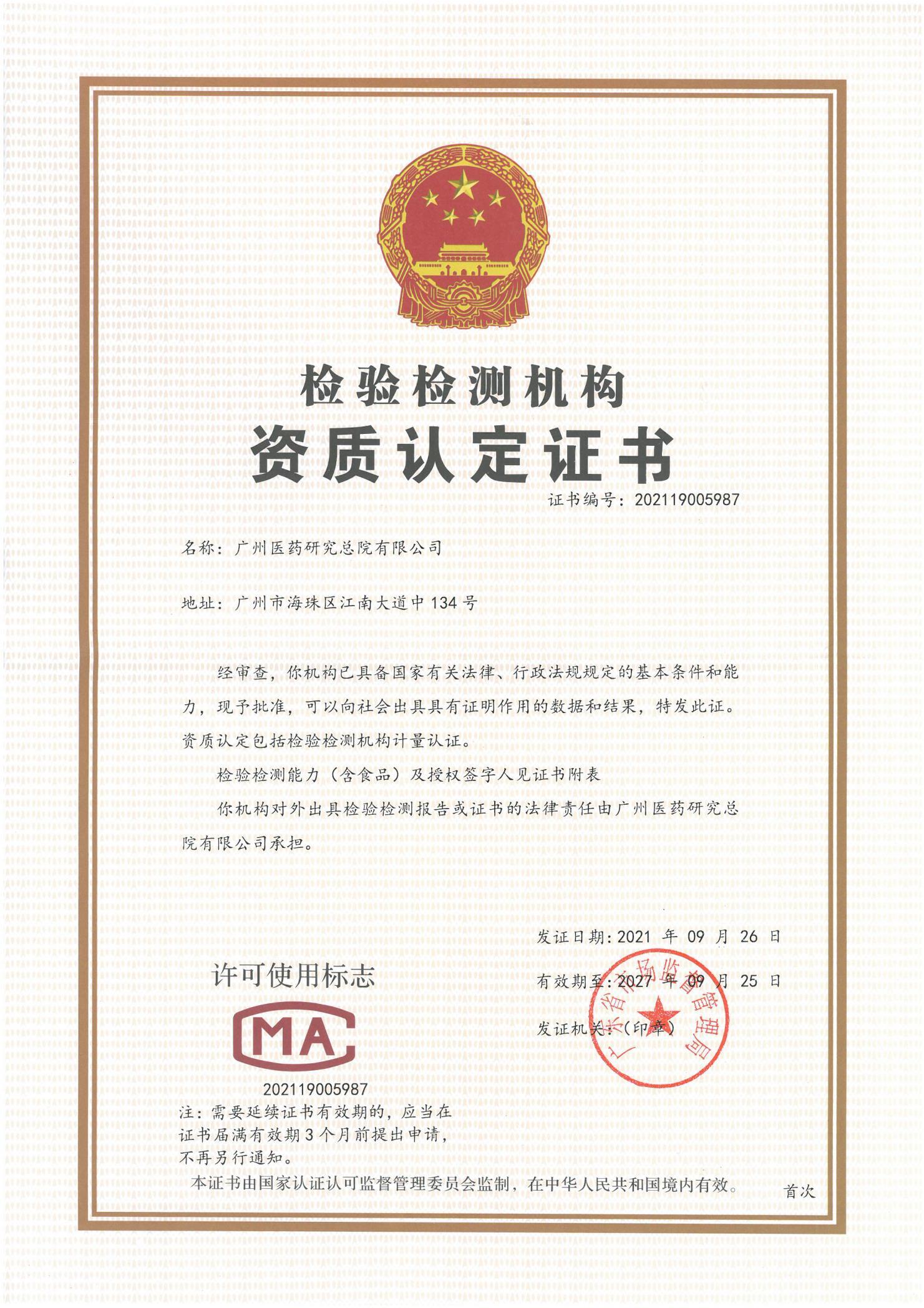 热烈祝贺广药研究总院获得CMA资质认定证书